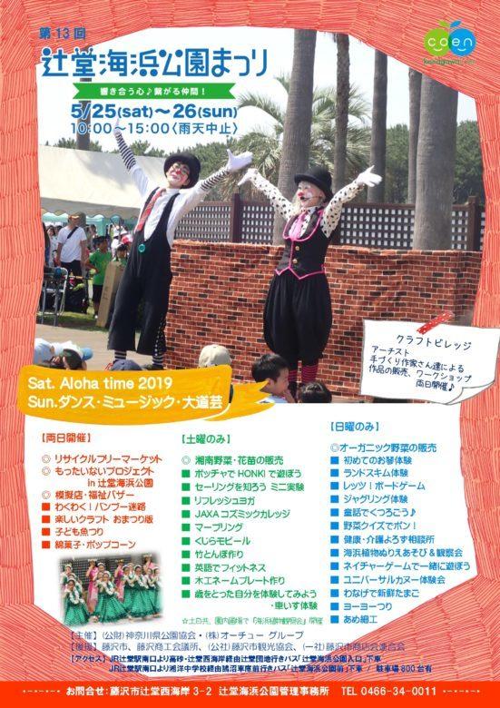 5/25(土)~26(日) 第13回辻堂海浜公園まつり