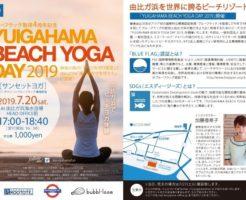 YUIGAHAMA BEACH YOGA DAY