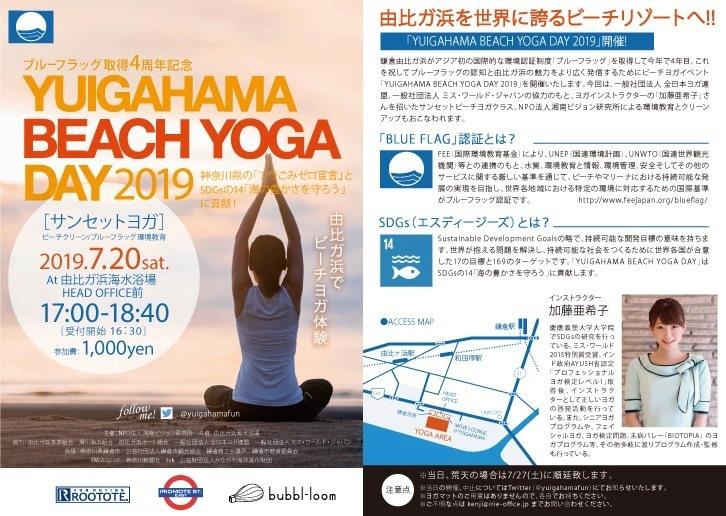 """YUIGAHAMA BEACH YOGA DAY""が由比ヶ浜にて開催 7/20"