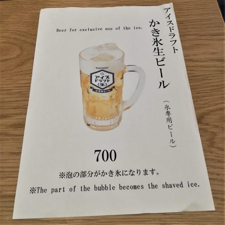 メニューのかき氷生ビール