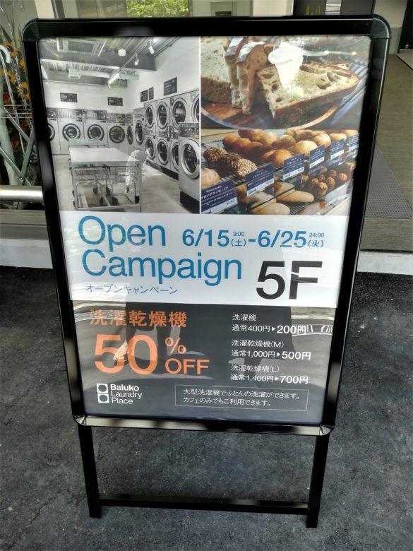 オープンキャンペーン告知