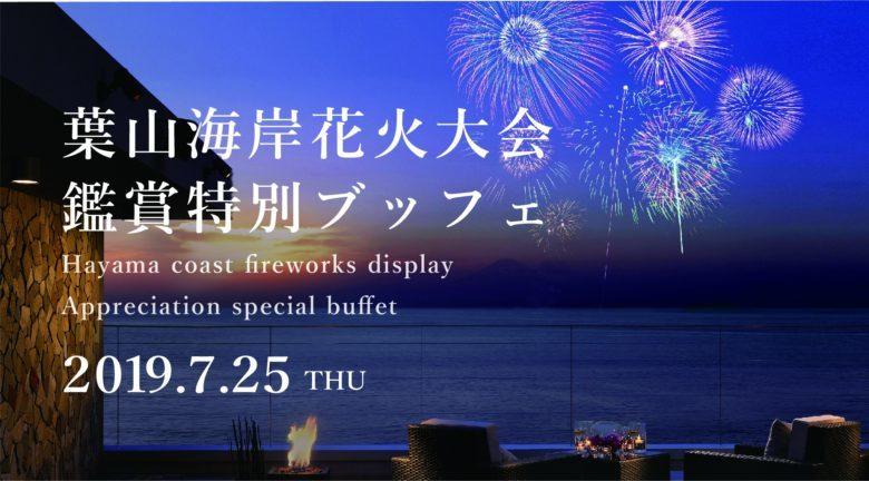 SCAPES THE SUITEが7月25日開催の葉山海岸花火大会観賞プランを発売