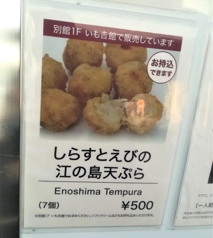 しらすとえびの天ぷら写真