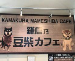 豆柴カフェ看板