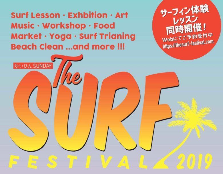 THE SURF FESTIVAL 2019開催@辻堂海浜公園 7/6,7