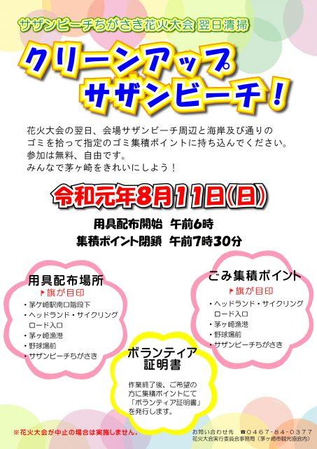 8/10開催ちがさき花火大会の翌日清掃ボランティアスタッフ募集中!