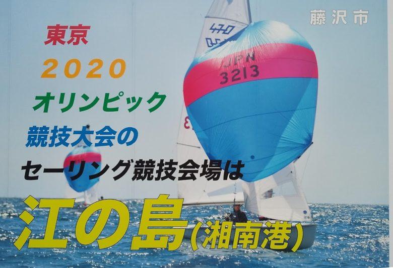 江の島ポスター画像
