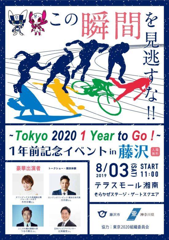 東京2020オリンピック開催1年前イベントがテラスモール湘南にて開催 8/3