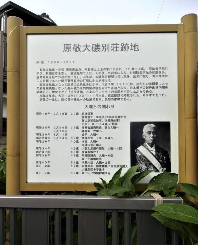 原敬大磯別荘跡地