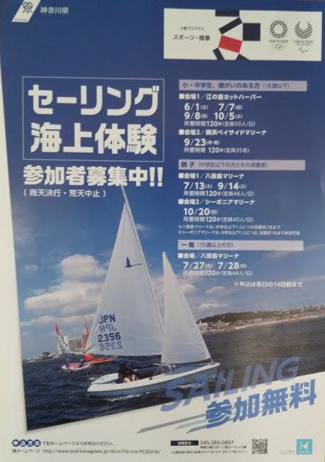 神奈川県スポーツ局画像
