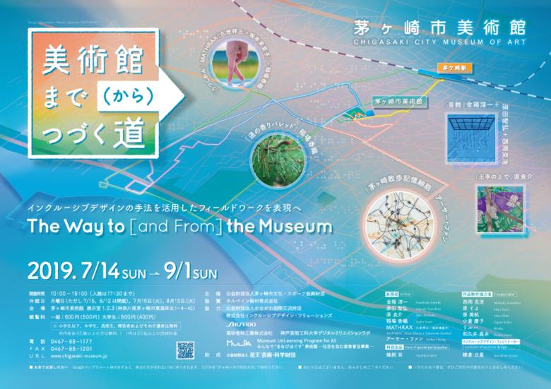 茅ヶ崎市美術館で「美術館まで(から)つづく道」が開催