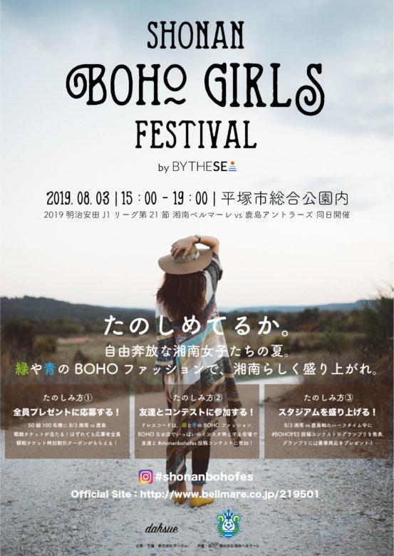 湘南BOHOガールズフェス by BYTHESEAが初開催!