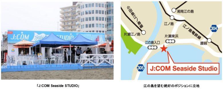 """本日より片瀬海岸東浜に海の家""""J:COM Seaside STUDIO""""がオープン"""