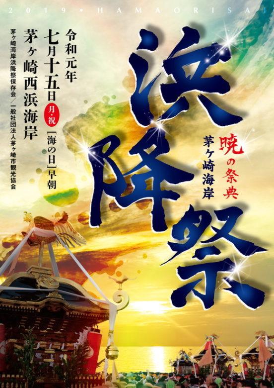7月15日に茅ヶ崎浜降祭2019が開催