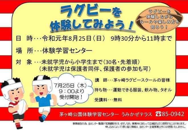 子供向けのラグビー体験会が茅ヶ崎公園体験学習センターにて8月25日開催