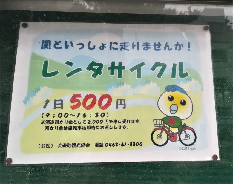 レンタル自転車チラシ