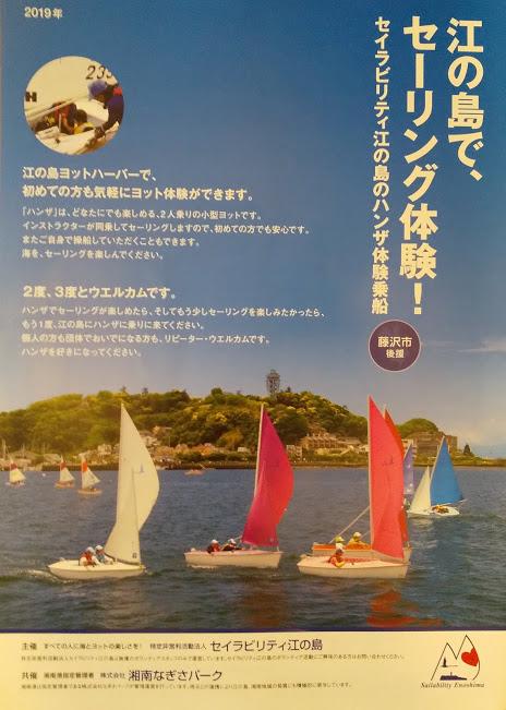 セイラビリティ江の島画像