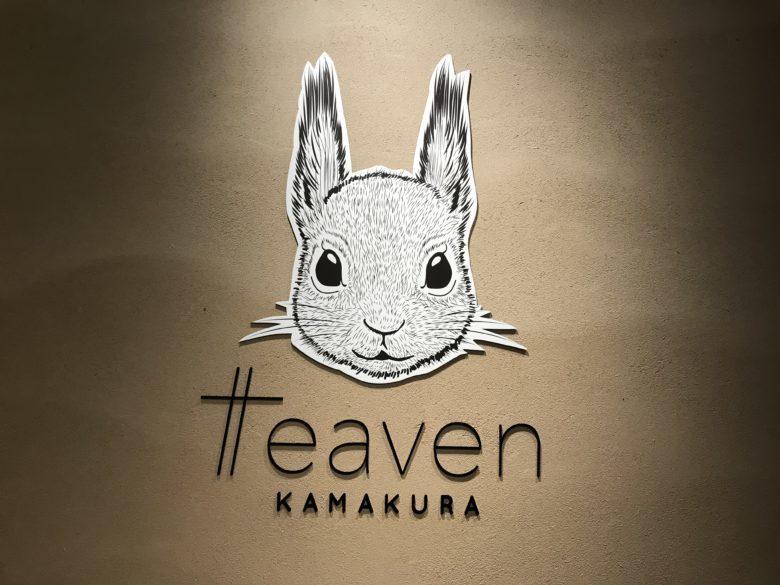 """鎌倉駅徒歩1分。和の生タピオカ専門店""""teaven(ティーブン)"""""""