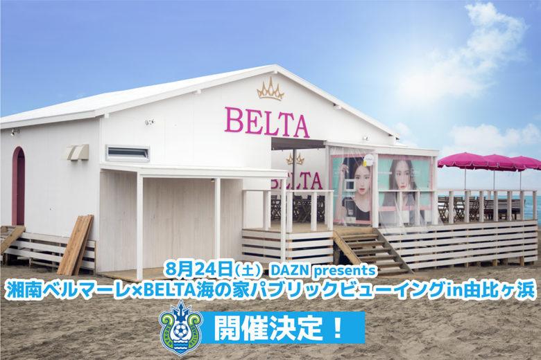 8月24日湘南ベルマーレ×BELTA海の家 パブリックビューイングを開催