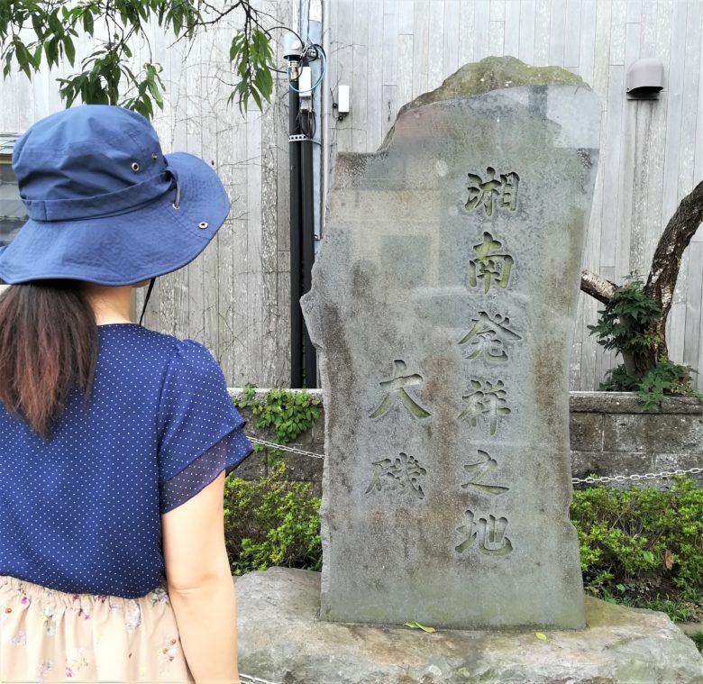 湘南発祥の地の碑