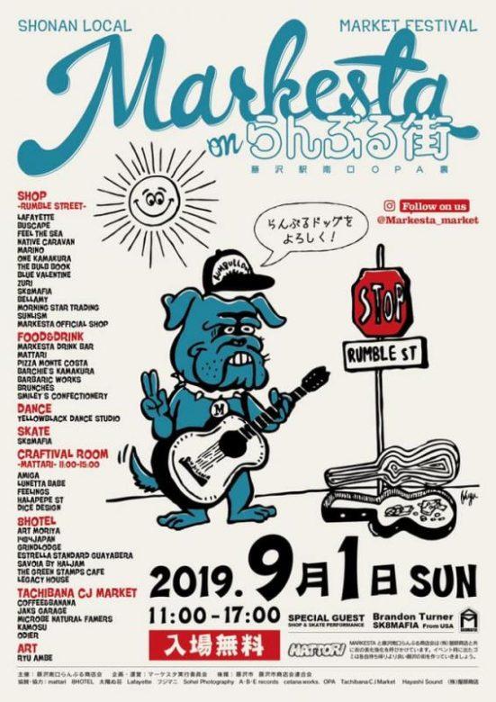 藤沢南口らんぶる商店にて「Markesta on らんぶる街」が9月1日開催