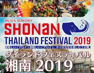 タイランドフェスティバル湘南2019が辻堂海浜公園にて開催 9/28,29