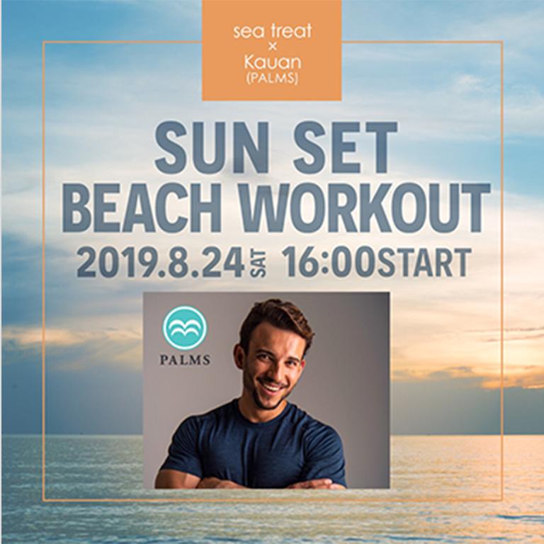 sea treat × PALMS SUN SET BEACH WORKOUTが8月24日に開催