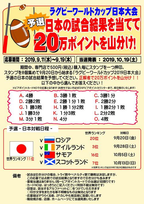 湘南ライフタウンにて、ラグビー日本チームの応援&大会盛り上げイベントが開催