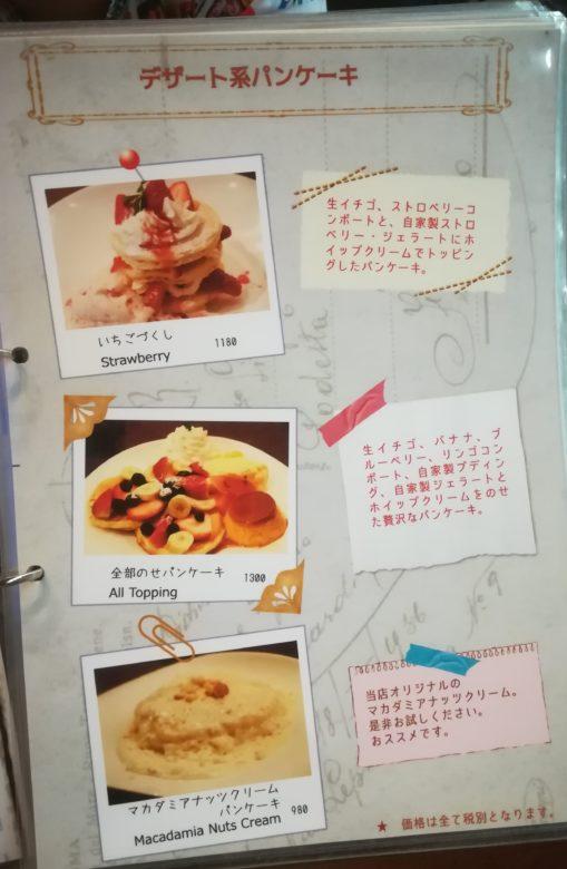 デザート系メニュー2枚目