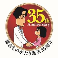 """""""鎌倉ものがたり""""生誕35周年を記念して、一色先生が鎌倉警察署の一日署長に!"""