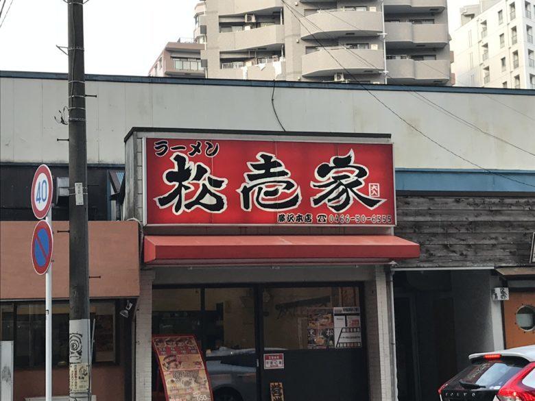 """藤沢の家系と言ったらココ!""""ラーメン松壱家 藤沢本店""""訪問レポ"""