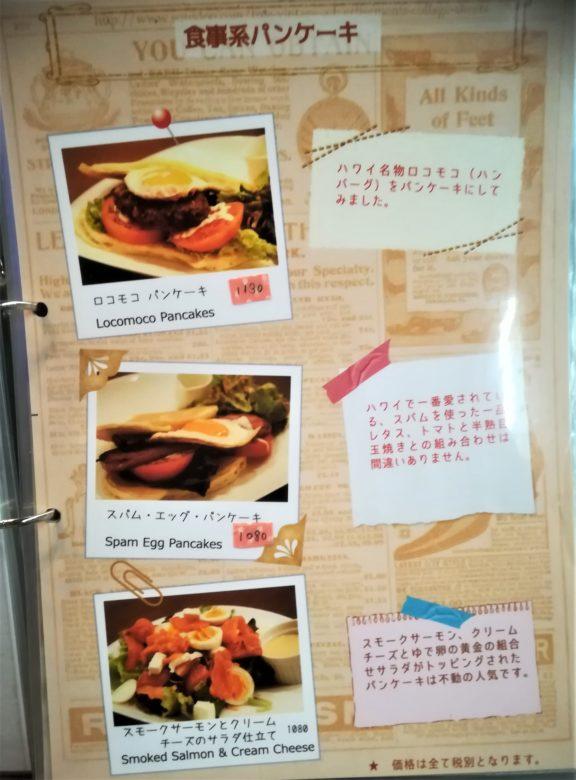 食事系メニュー2枚目