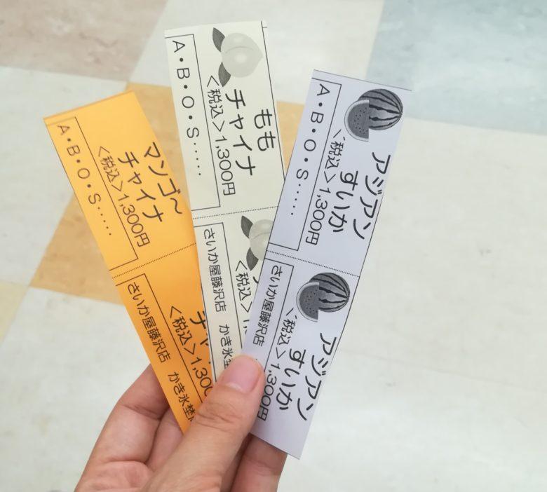 チケット3枚