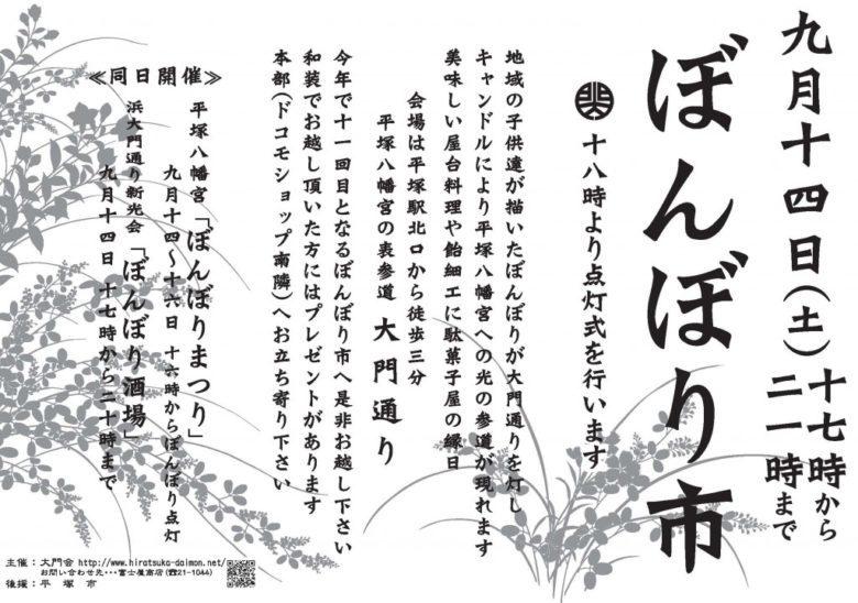 第11回ぼんぼり市が9月14日(土)平塚八幡宮にて開催