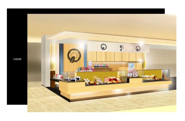 京菓子處鼓月が9月25日、さいか屋藤沢店内オープン