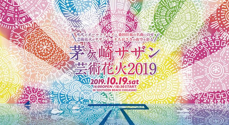 「茅ヶ崎サザン芸術花火2019」が10月19日(土)に開催
