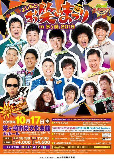 よしもとお笑いまつりin茅ヶ崎2019が10月17日(木)に開催