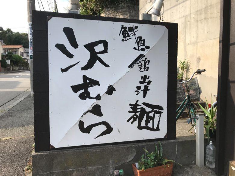 """出汁を楽しむ『和』ラーメン!藤沢""""鮮魚鶏出汁麺 沢むら""""訪問レポ"""