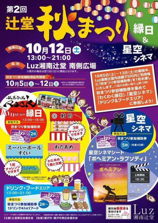 第2回辻堂秋まつりが10月12日(土) LUZ湘南辻堂にて開催