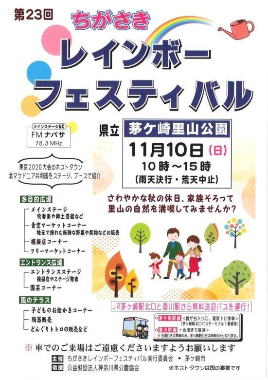 第23回ちがさきレインボーフェスティバルが11月10日(日)開催