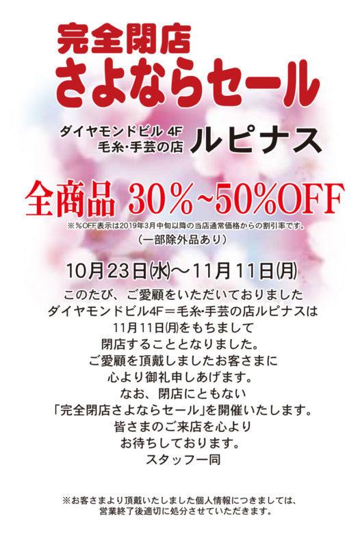 毛糸・手芸の店「ルピナス藤沢店」が11月11日(月)をもって閉店