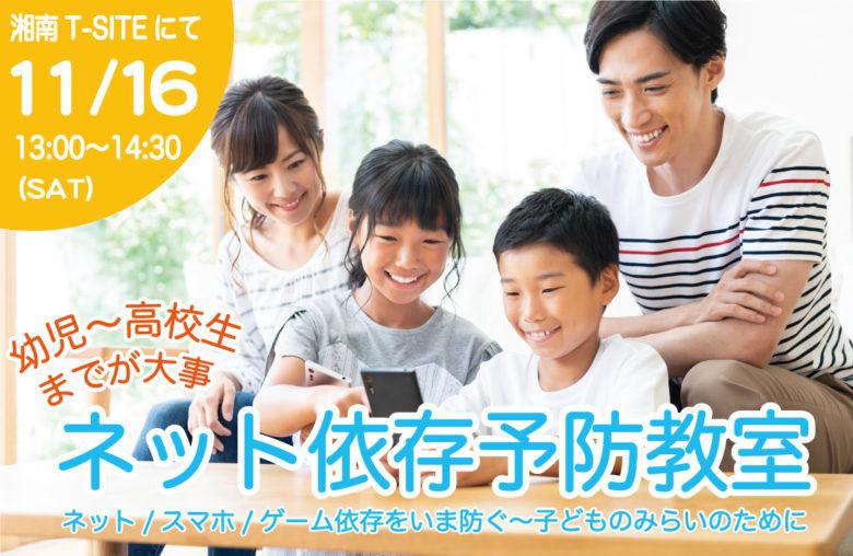 """湘南T-SITEにて""""ネット,ゲーム依存予防""""のワークショップが11/16開催"""