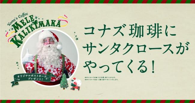 コナズ珈琲茅ヶ崎店にサンタクロースがやってくる!