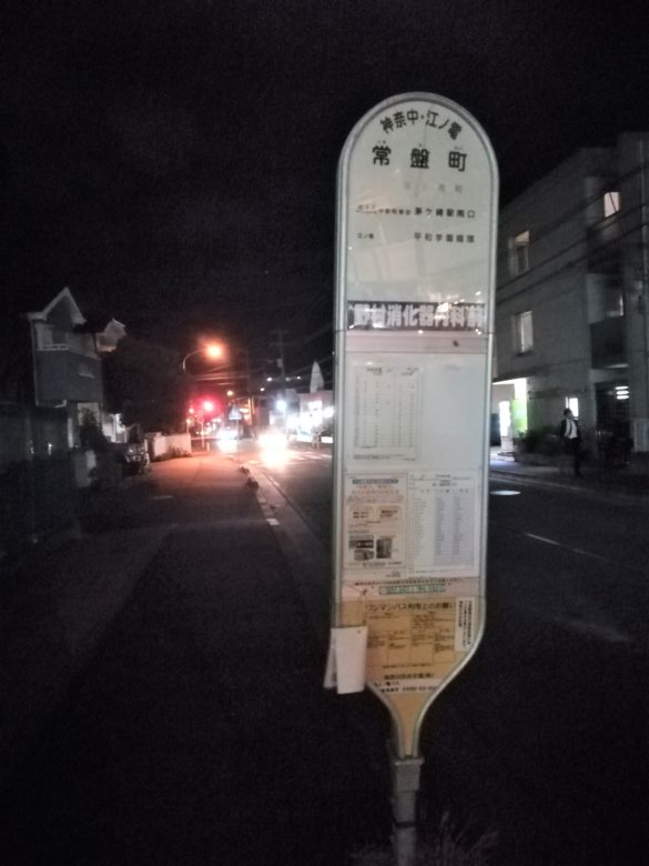 常磐町バス停