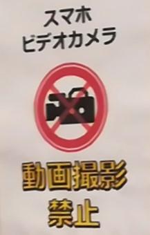 動画撮影禁止