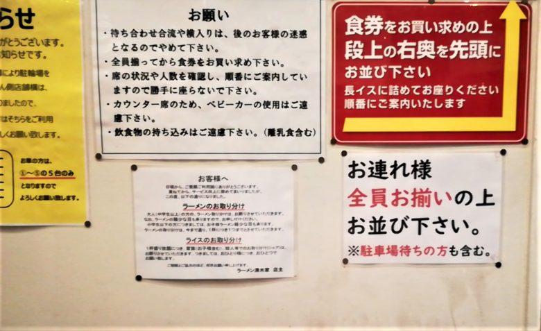 注意事項の張り紙【