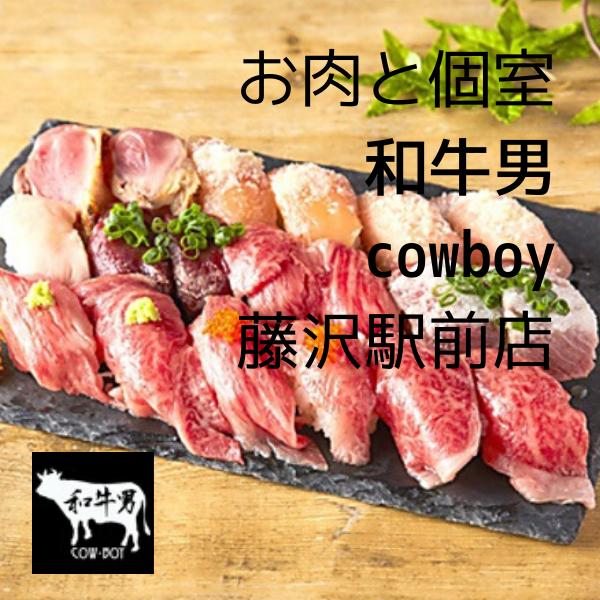 cowboy 藤沢駅前店