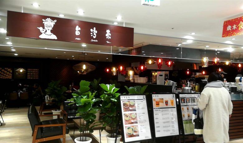 """ラスカ茅ヶ崎にタピオカが飲めるカフェが出現! """"台湾茶""""のフードレポ"""